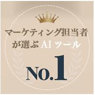 マーケティング担当者が選ぶAIツール No.1