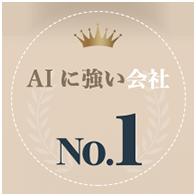 AIに強い会社 No.1