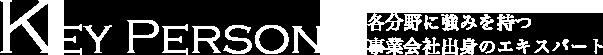 KEYPERSON 各分野に強みを持つ事業会社出身のエキスパート