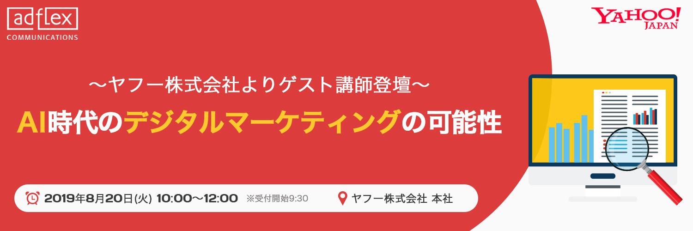 Yahoo!セミナー
