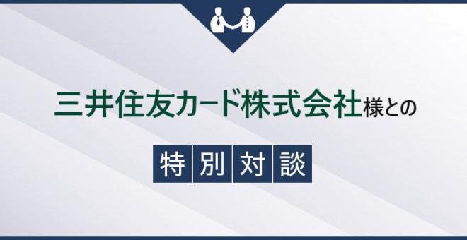 三井住友カード株式会社様との特別対談