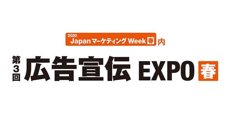 2020 japan マーケティングWeek春