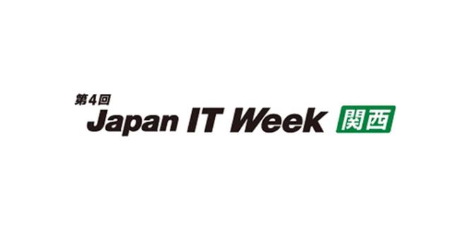 第4回 Japan IT Week 関西