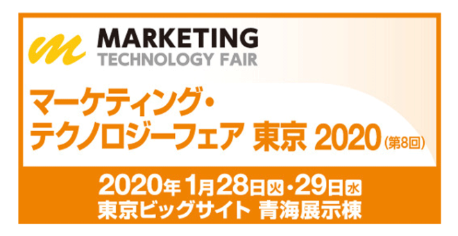マーケティング・テクノロジーフェア 東京 2020