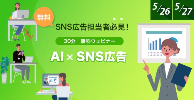 ウェビナー_AI×SNS広告