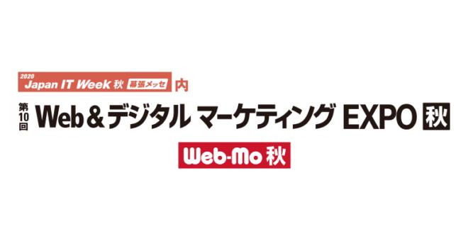 ITWeek秋_アドフレックス