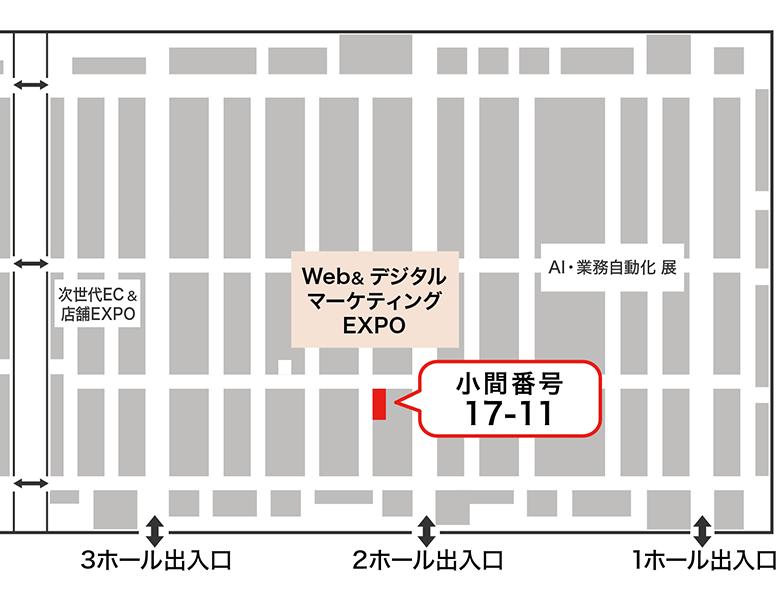 ITWeek秋_アドフレックス小間番号